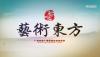 艺术东方之其命惟新-广东百年大展