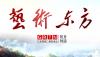 """第三屆""""楊之光杯""""全國青少年創意美術大賽"""