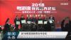 2018粵港澳教育合作論壇
