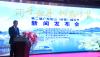 第二屆陽山(嶺背)柚花旅游文化節新聞發布會