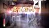 [2018-05-20]高第街記事:西瓜兄弟(下)