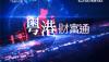 [2018-08-26]粤港财富通:A股又到大底?