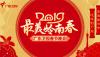 [2019-02-05]最美岭南春——2019广东卫视春节晚会