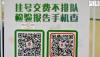 廣州117家醫院開通醫保移動支付