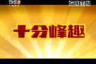 [2018-08-21]开心吧:经典哑剧