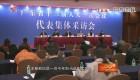 广东省十三届人大一次会议举行代表集体采访会