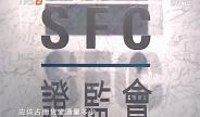 """香港创业板""""围飞""""事件"""