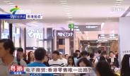 电子商贸:香港零售唯一出路?