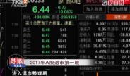 2017年A股退市第一股