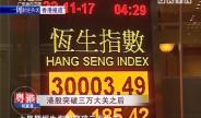 港股十年新高,后市依然看好?