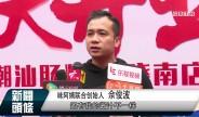 """""""味阿姨""""潮汕肠粉连锁品牌盛大开业"""