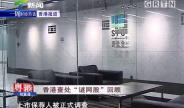 香港证监会净化市场