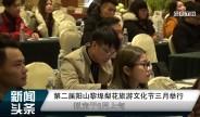 第二届阳山黎埠梨花旅游文化节三月举行
