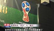 """世界杯的""""经济""""与""""魔咒"""""""