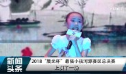 """2018""""晨光杯""""最强小孩河源赛区总决赛"""