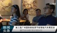 第三届中国(广州)国际新能源、节能及智能汽车展览会