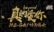 Beyond真的爱你me-ga广州演唱会
