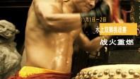 2016世界华人狮王争霸赛宣传片