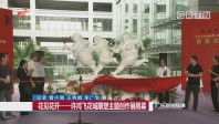花见花开——许鸿飞花城雕塑主题创作展揭幕