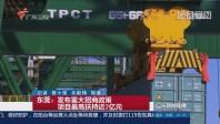 东莞:发布重大招商政策 项目最高扶持近2亿元