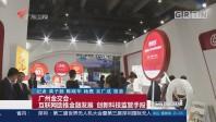 广州金交会:互联网助推金融发展 创新科技监管手段