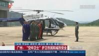 """广州:""""空中卫士""""护卫市民和城市安全"""