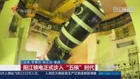 """阳江核电正式步入""""五核""""时代"""
