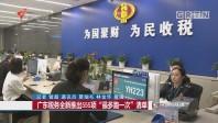 """广东税务全新推出555项 """"最多跑一次""""清单"""