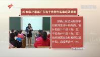 2018年上半年广东省十件民生实事成效显著