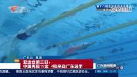 亚运会第三日:中国再揽15金 4枚来自广东选手