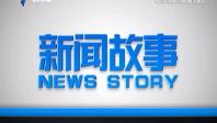 [2018-08-21]新闻故事:一枚鞋印(上)
