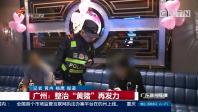 """广州:整治""""黄赌""""再发力"""