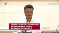 马兴瑞出席广东自贸试验区工作领导小组会议 坚持改革创新和复制推广同步推进 充分发挥自贸试验区引领带动作用