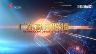 [2018-10-21]广东新闻联播