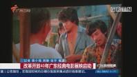 改革开放40年广东经典电影展映启动