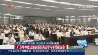 广东举办依法治省系统宪法学习专场报告会