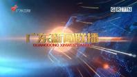 [2019-02-27]广东新闻联播