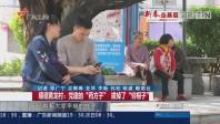 """顺德黄龙村:党建的""""药方子"""" 拔掉了""""穷根子"""""""