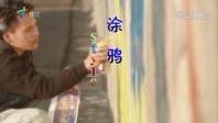 [HD][2019-02-25]文化珠江:涂鸦style