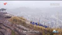 [HD][2020-01-15]发现广东:金鸡岭下的烽火课堂