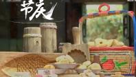 [HD][2020-01-27]老广的味道:节庆