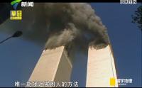 9.11警察故事