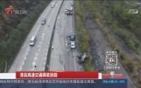清连高速交通事故追踪:出事惨烈瞬间 槽罐车直冲前方车龙