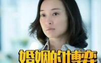 《我的前半生》热播 演员吴越因角色不讨好引热议