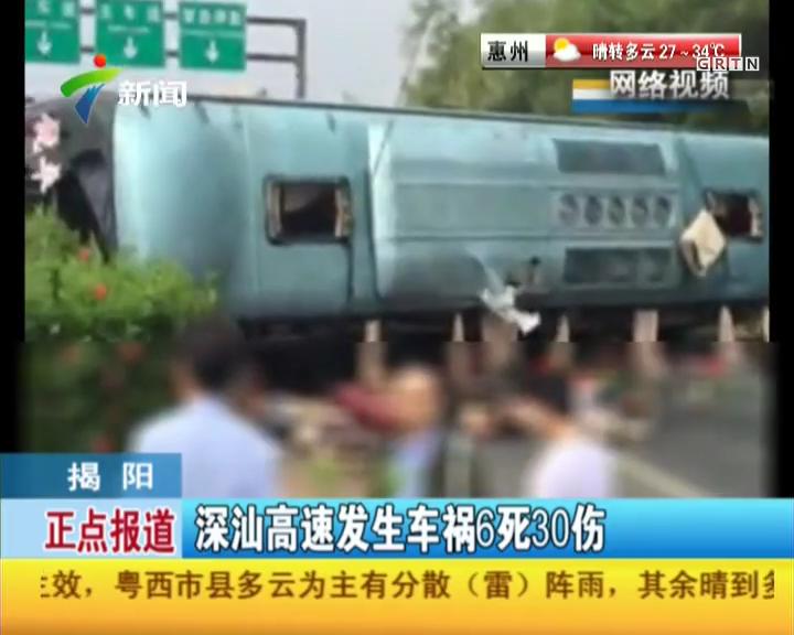 揭阳:深汕高速发生车祸6死30伤