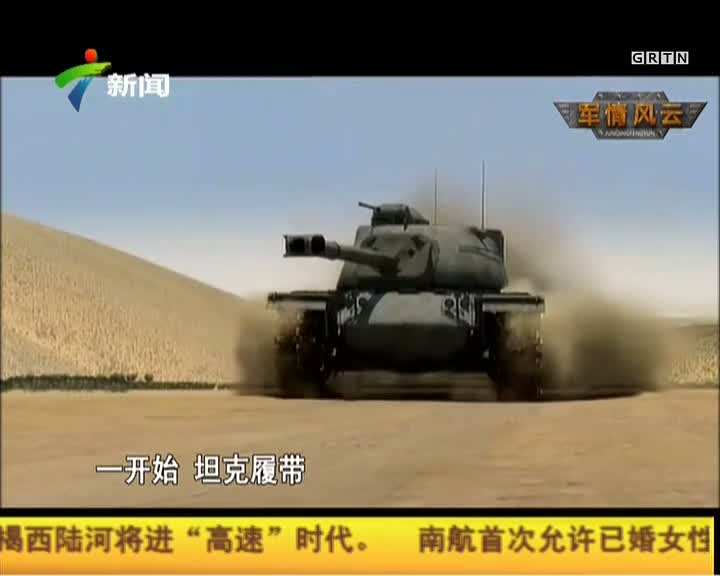 """20150802《军情风云》:""""坦克名片""""微调查"""