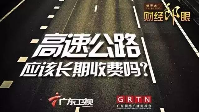 高速公路应该长期收费吗?