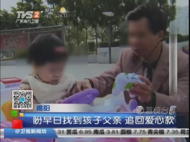 揭阳:女儿脑瘫  父亲竟携爱心款失联