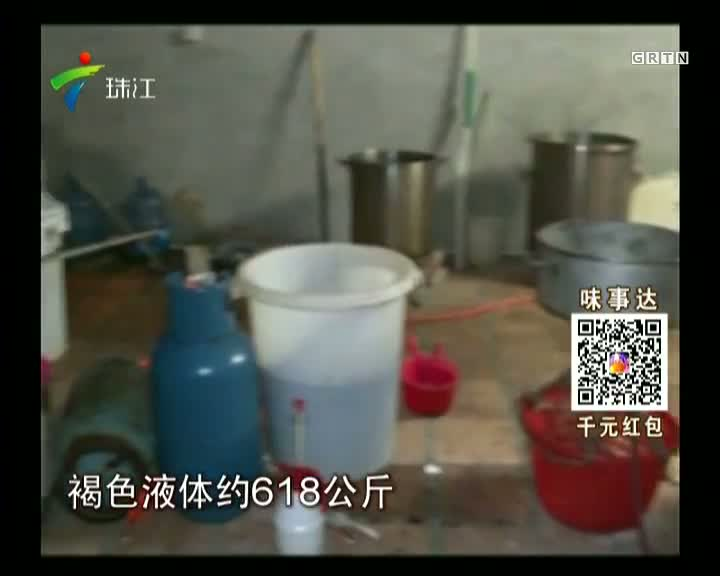 揭阳:制毒工场仅开两天即被捣  缴成品冰毒130公斤