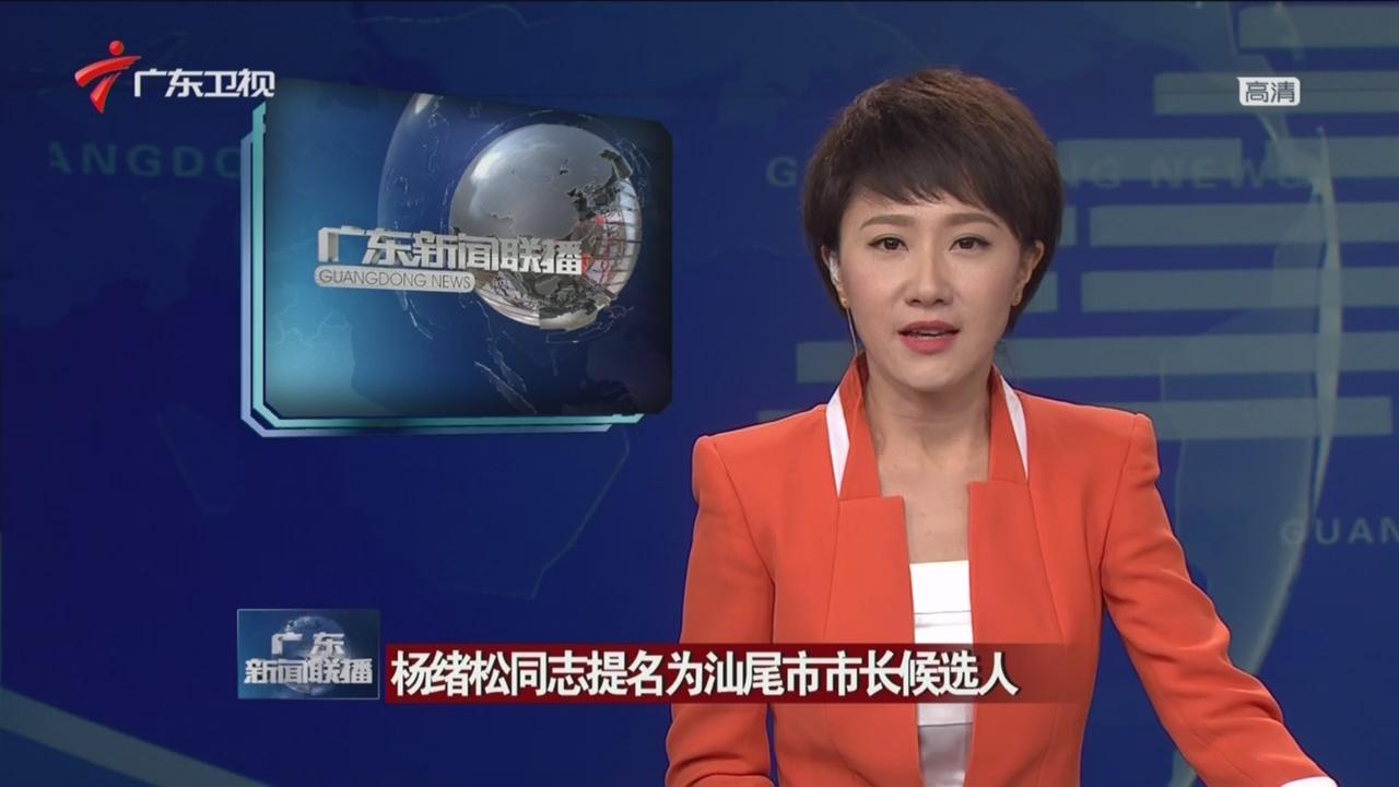 杨绪松同志提名为汕尾市市长候选人